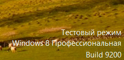Windows 8 Тестовый режим